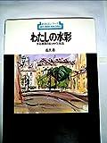 わたしの水彩 (1980年) (新技法シリーズ)