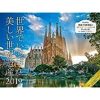 2019 世界でいちばん美しい世界遺産 カレンダー
