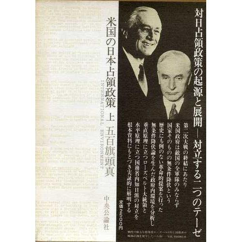 米国の日本占領政策―戦後日本の設計図 (上) (叢書国際環境)の詳細を見る