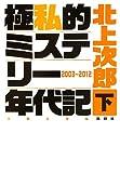 極私的ミステリー年代記(クロニクル)〈下〉2003‐2012