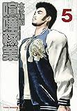 喧嘩稼業(5) (ヤンマガKCスペシャル)