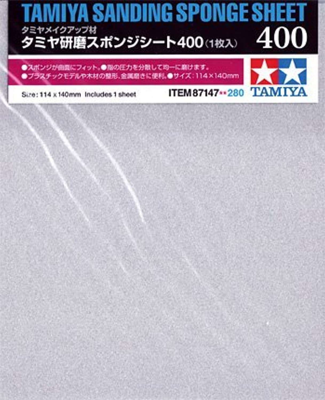 【 タミヤ研磨スポンジシート 400 】 タミメイクアップ材 TP147/ 特に曲面磨きに威力を発揮します
