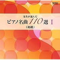 先生が選んだピアノ名曲 110選 I 初級 (ヤマハミュージックメディア刊 同名楽譜準拠)