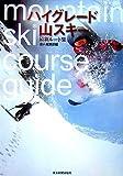 ハイグレード山スキー―最新ルート集