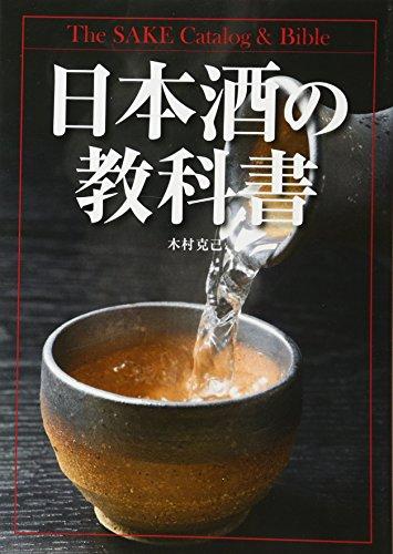日本酒の教科書の詳細を見る