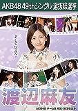 【渡辺麻友 AKB48 チームB】 AKB48 願いごとの持ち腐れ 劇場盤 特典 49thシングル 選抜総選挙 ポスター風 生写真