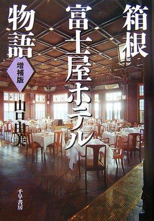 箱根富士屋ホテル物語の詳細を見る