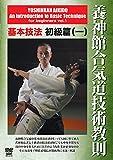 千野進 養神館合気道技術教則 基本技法初級篇(一)[DVD]