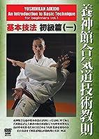 千野進 養神館合気道技術教則 基本技法初級篇 [DVD]