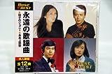 【CD】Best★BEST 永遠の歌謡曲
