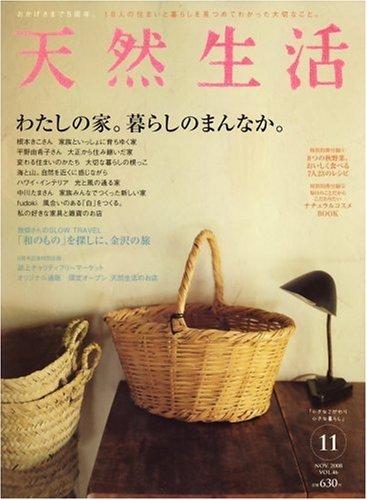 天然生活 2008年 11月号 [雑誌]の詳細を見る