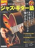 ギター・マガジン 超実践!ジャズ・ギター塾(CD付き) (リットーミュージック・ムック)