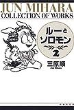 ルーとソロモン 2 (白泉社文庫)