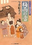 梅雨の雷ーすこくろ幽斎診療記(2) (双葉文庫)