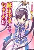 魔法少女のくせになまいきだ。 / 永井 寛志 のシリーズ情報を見る