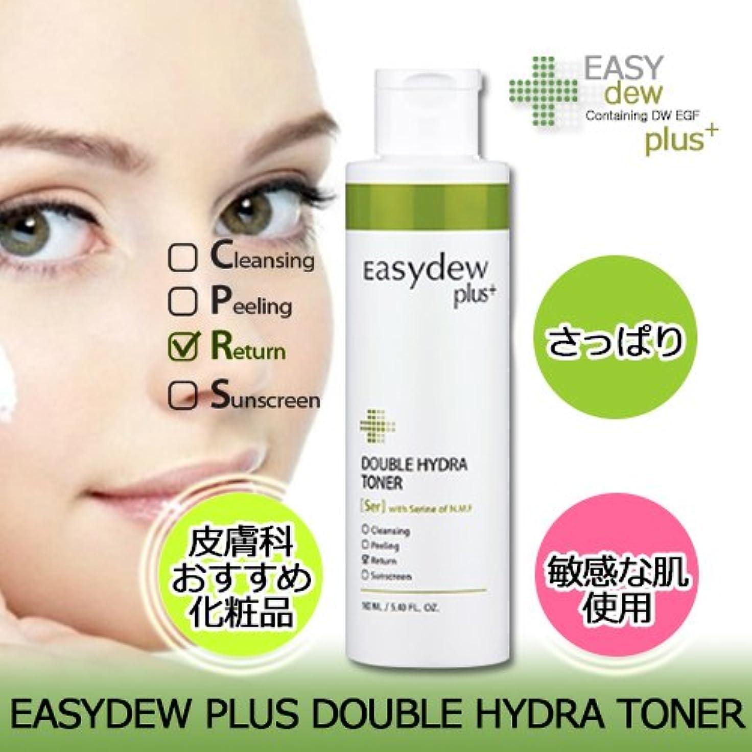 EASYDEW plus【イージーデュープラスダブルハイドラ トナー 160ml】 easydew plus double hydra toner 160ml