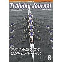 月刊トレーニング・ジャーナル2017年8月号