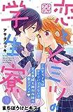恋とヒミツの学生寮 プチデザ(10) (デザートコミックス)