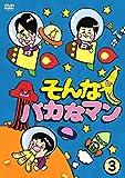 そんなバカなマン3[DVD]