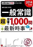 2014年度版 就職活動の神様の一般常識「超」定番の1,000問プラス最新時事 (ユーキャンの就職試験シリーズ)