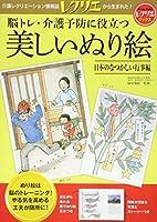 脳トレ・介護に役立つ美しいぬり絵日本のなつかしい行事編 (レクリエブックス)