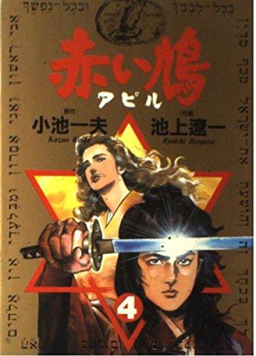 赤い鳩 4—アピル (ビッグコミックス)