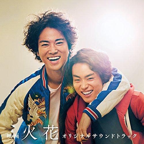 Amazon Music - 菅田将暉 & 桐谷...