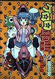 ケロロ軍曹 16 (角川コミックス・エース 21-27)