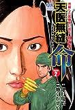 天医無縫 命 2 (ニチブンコミックス)