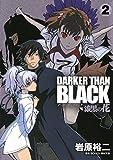 DARKER THAN BLACK-漆黒の花- 2巻 (デジタル版ヤングガンガンコミックス)