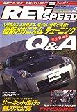 REV SPEED (レブスピード) 2007年 02月号 [雑誌]