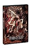 背徳の王宮 [DVD] 画像