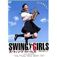 SWING GIRLS スウィング ガールズ