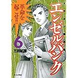 エンゼルバンク ドラゴン桜外伝(6) (モーニングコミックス)