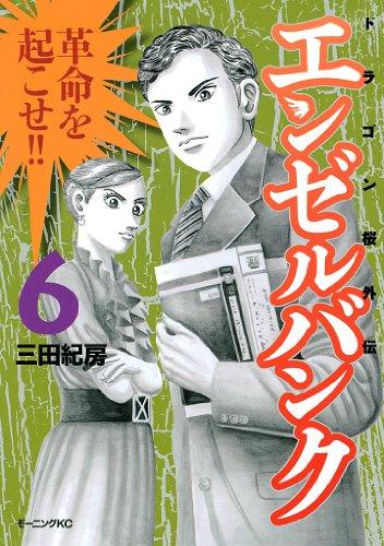 エンゼルバンク ドラゴン桜外伝(6) (モーニングコミックス)の詳細を見る