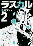 ラスカル  2巻 (コミック(YKコミツクス))