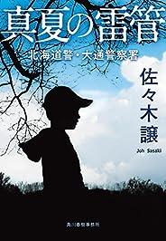 真夏の雷管 北海道警察 (ハルキ文庫)