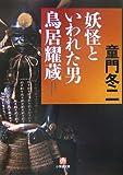 妖怪といわれた男 鳥居耀蔵 (小学館文庫)