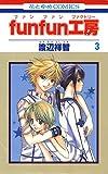 funfun工房 3 (花とゆめコミックス)