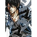 シマウマ 7 (ヤングキングコミックス)