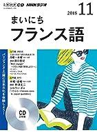 NHK CD ラジオ まいにちフランス語 2018年11月号