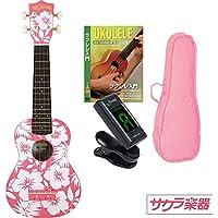 Alamoana アラモアナ ソプラノウクレレ UK-100G/HPK ハイビスカス/ピンク サクラ楽器オリジナル 初心者入門ウクレレセット