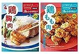 おトク素材・お役立ちセットvol.9 チキンラブのミカタ 鶏胸肉&鶏もも肉