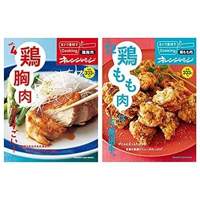 おトク素材・お役立ちセットvol.9 チキンラブ♥のミカタ 鶏胸肉&鶏もも肉