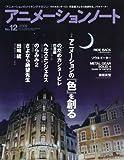 アニメーションノート no.12―アニメーションのメイキングマガジン 特集:アニメーションの『色』を創る (SEIBUNDO Mook) 画像