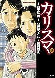 カリスマ : 3 (アクションコミックス)