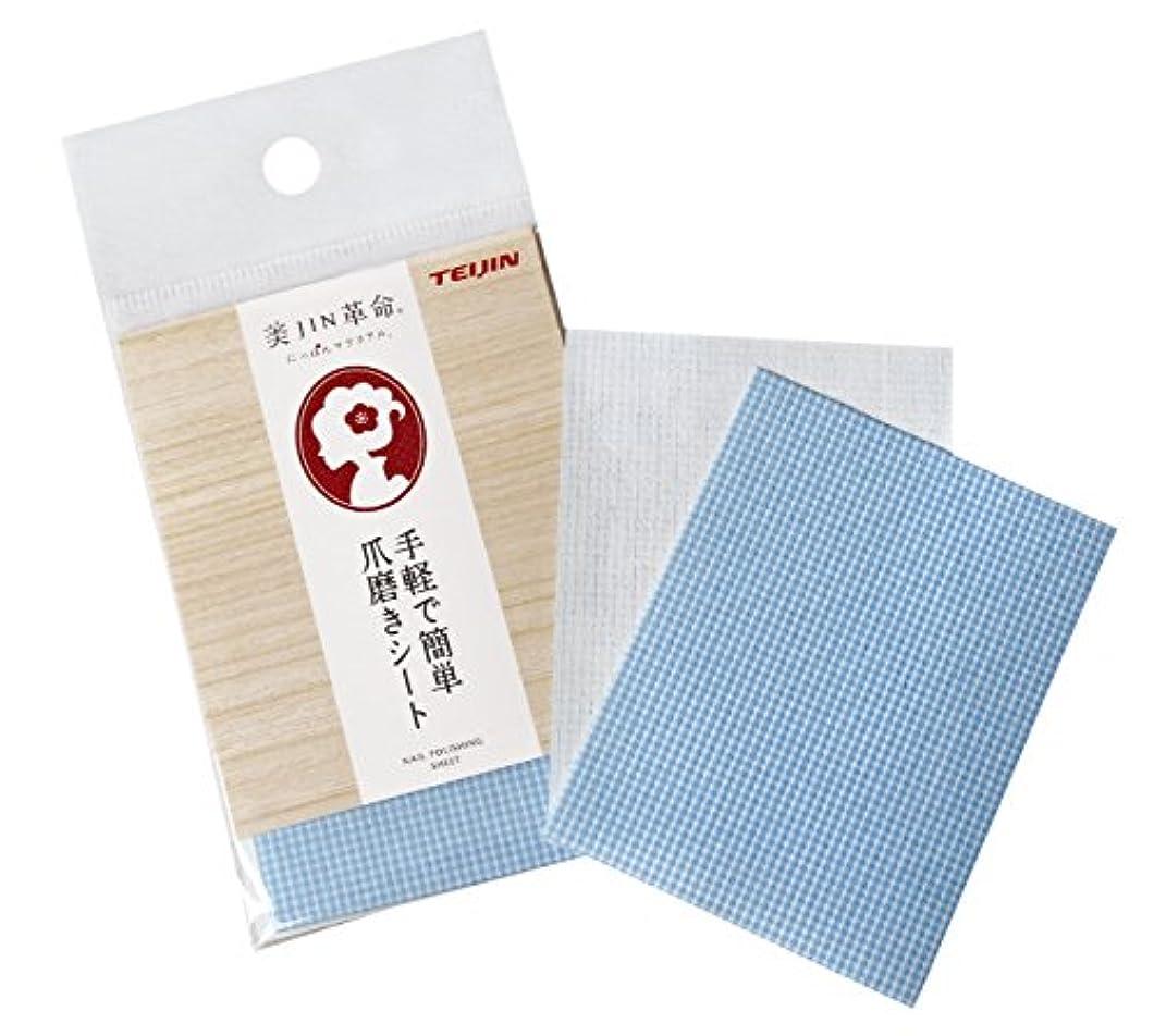 君主可動パッケージ美JIN革命 手軽で簡単 爪磨きシート