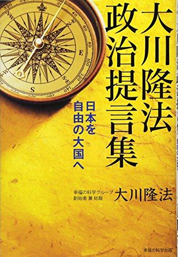 大川隆法政治提言集―日本を自由の大国へ (OR books)の詳細を見る