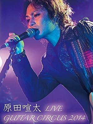 原田喧太 LIVE!~Guitar Circus 2014