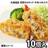 ヤヨイ 業務用 北海道産 男爵のコロッケ70(牛肉1.8%入り) 1袋 (10個入)(700g)
